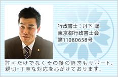 行政書士 丹下聡(たんげそう)